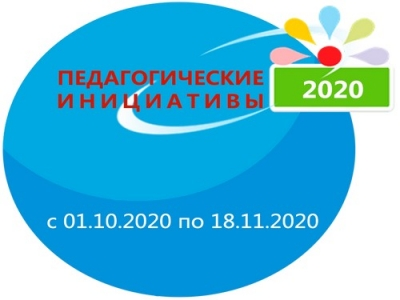 Стартует конкурс «Педагогические инициативы»