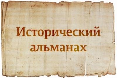 75-летие Великой Победы на страницах «Исторического альманаха»
