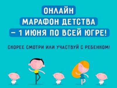 Онлайн-марафон детства #ДетиРулят86